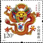 c5ce4321d0f780c42cda0e9f Year of the Dragon stamp 150x150Chinese New Year Party
